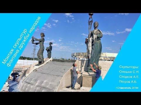Монтаж фигур в фонтане дружбы народов в г.Ставрополе