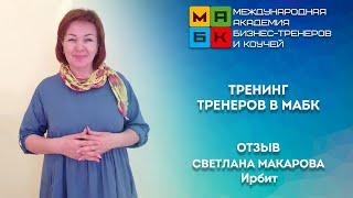 Отзыв о тренинге тренеров в МАБК Светлана г.Ирбит