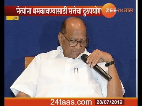 Pune   Sharad Pawar Remarks On Misusing Of Power By Sena BJP Government