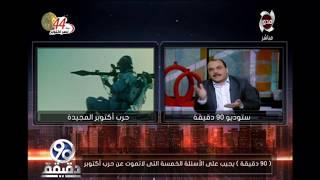 د/محمد الباز : يجب تقديم التحية للرئيس حسني مبارك كقائد عسكرى - 90 دقيقة