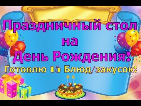 ПРАЗДНИЧНЫЙ СТОЛ НА День Рождения! Меню на день рождения! Готовлю праздничный стол!