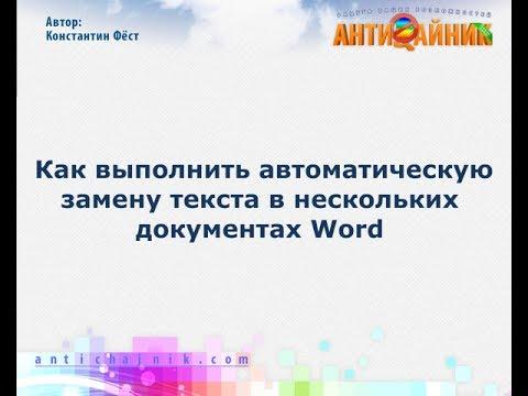 Как заменить текст сразу в нескольких документах Word