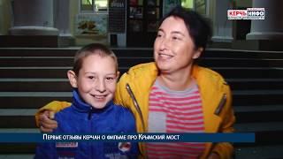 Первые отзывы керчан о фильме про Крымский мост