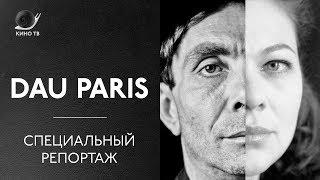 DAU PARIS. Специальный репортаж о «Дау» Ильи Хржановского
