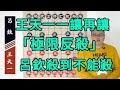 象棋攻殺極限:王天一第3步棄空頭,等呂欽殺到不會殺時翻盤【象棋教室】