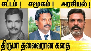 History of Dalit Leader Thol Thirumavalavan