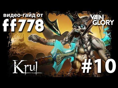 видео: vainglory видео гайд на krul от ff778