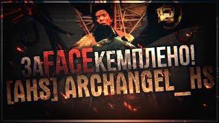 [AHS] archangel_hs - Зафэйскемплено! [ Dead by Daylight ]