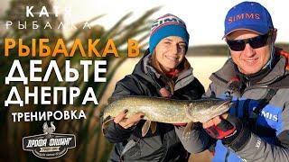Рыбалка в дельте Днепра! Ловля щуки в Херсоне! Тренировка ДРОФА ФИШИНГ!