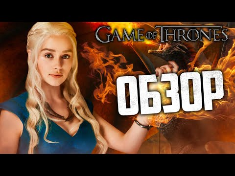 ОБЗОР СЕРИАЛА:  Игра Престолов |  Game of Thrones