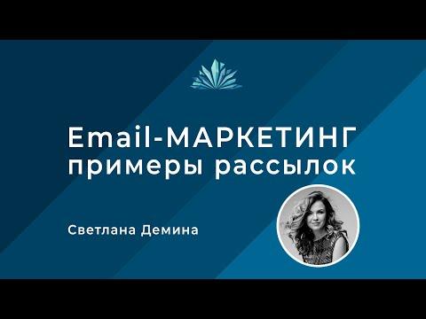 Email-маркетинг: примеры эффективных email рассылок