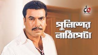 Police Er Lathipeta | Movie Scene | Dipjol | Manna | Moyuri | Afzal Sharif | Jailkhana