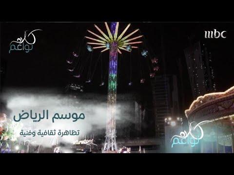 موسم الرياض تظاهرة فنية ثقافية يحول السعودية إلى وجهة سياحية عالمية