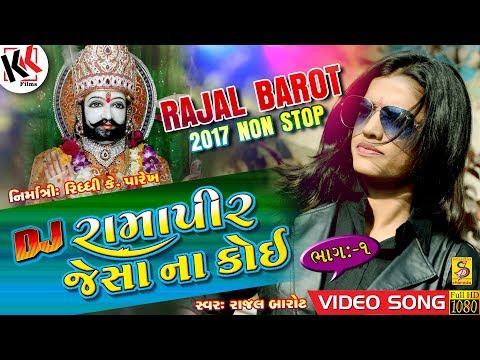 Rajal Barot || DJ RAMAPIR JESHA NA KOI ( RAMAPIR DJ 2017 NON STOP)
