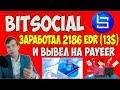 🤖Заработок в BitSocial. 💰Вывод 2167 EDR, продал на бирже и получил 13$ на Payeer