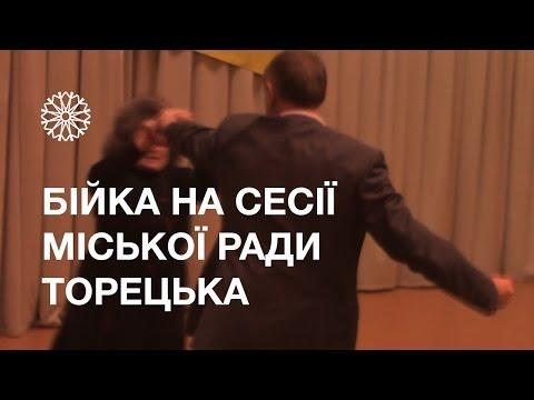 Бійка на сесії міської ради Торецька