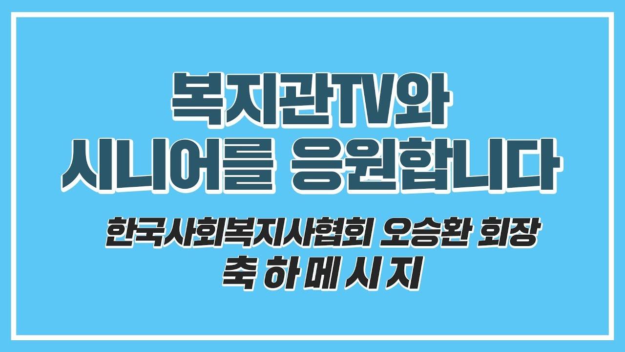 한국사회복지사협회 오승환 회장 복지관TV 개국 축하메시지
