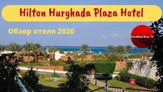 ЕГИПЕТ Hilton Hurghada Plaza Hotel Хургада прямое включение из отеля октябрь 2020