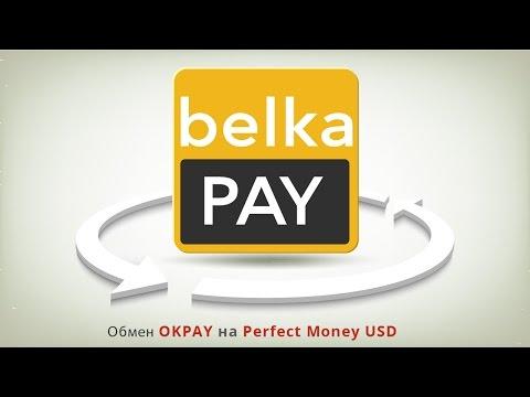 Обмен с платежной системы OKPAY на Perfect Money USD (обмен OKPAY на PM USD)