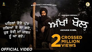 Akhan Khol (Official Video) | Kanwar Grewal | Latest Punjabi Songs 2020 | Rubai Music