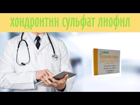 Хондроитин сульфат лиофил