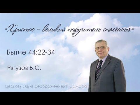 """""""Христос - великий поручитель спасённых"""" Быт. 44:22-34 - Рягузов Виктор Семенович 26.11.17"""
