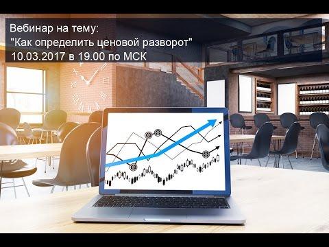Вебинар Форекс от Liteforex: Как определить ценовой разворот