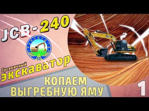 JCB 240 / Работа экскаватора / Выгребная яма / Септик / Работа на экскаваторе / Транспортировка