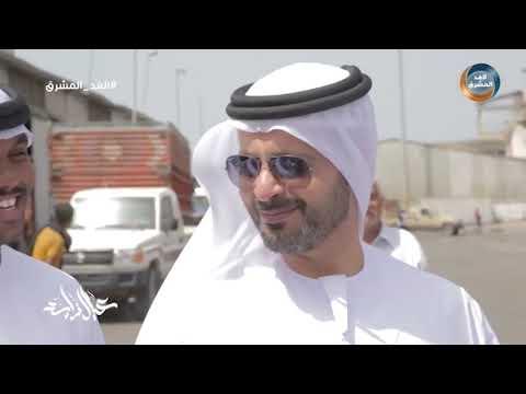 عيال زايد | ميناء المكلا شاهد على دعم الأشقاء ..الحلقة الكاملة(19 نوفمبر)