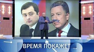 Россия иСША: перспективы. Время покажет. Выпуск от22.08.2017