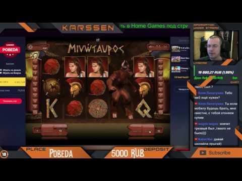 Умножение х400 в онлайн слоте Minotauros. Онлайн казино Pobedaиз YouTube · С высокой четкостью · Длительность: 1 мин9 с  · Просмотры: более 4.000 · отправлено: 27-5-2017 · кем отправлено: Casino vs Karssen