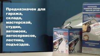 Сделай ПОЛ Эталон - эпоксидное покрытие для пола. sdelaypol.ru
