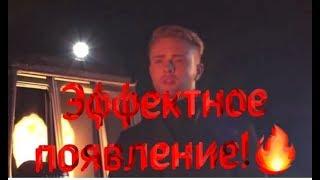 Егор Крид — эффектное появление на шоу Холостяк🔥🔥🔥