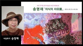 송명재 작가  [의식의 자유展] - 한국미술관 초청