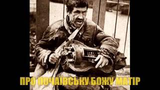 Про Почаївську Божу Матір | Ukrainian Lira Chant