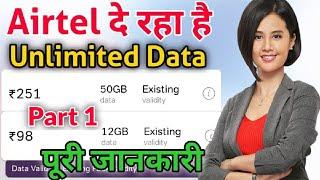 Airtel New Data Plan | Part 1 | Airtel Data Offer ₹ 251 Me 50 GB ₹ 98 Me 12 GB Data | Puri Jankari