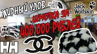 СЕКОНД ХЕНД ПАТРУЛЬ   ВЕЩЬ ЗА 400 000 РУБЛЕЙ   ЖИРНЫЙ УЛОВ   ДИКИЕ