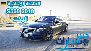 مرسيدس بنز Mercedes Benz S560 2018