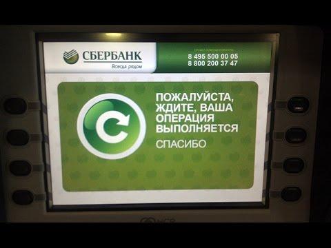 Оплата пошлины через Сбербанк