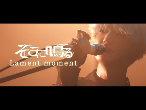 そこに鳴る / Lament moment【Official Music Video】Sokoninaru