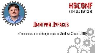 Дмитрий Дурасов, «Технологии контейнеризации в Windows Server 2016»(Все чаще мы слышим про контейнеры – в подкастах, на конференциях, возможно, кто-то уже активно использует..., 2015-11-16T09:56:13.000Z)
