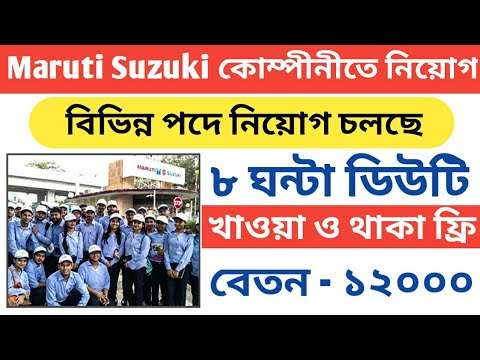 Maruti Suzuki Job Vacancy 2021, Private Jobs Vacancy 2021, New Jobs Kolkata Vacancy 2021