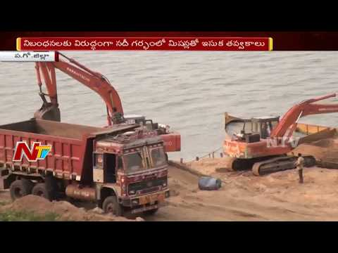 Sand Mafia In West Godavari District | Illegal Sand Mining And Digging In West  Godavari | NTV