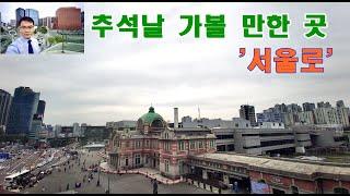 추석날 가볼 만한 곳 서울로 추천, seoullo ,서…