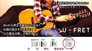 歌うたいのバラッド/斉藤和義『見てマネるだけギター初心者でも問題ありません?』解説動画