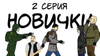 Сталкер Новички 2 серия