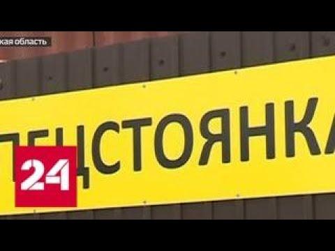Иркутянин отсудил у полиции миллион за пропавший со спецстоянки джип - Россия 24