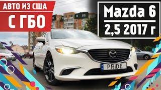 авто из США с ГБО. Mazda 6 Sedan (Мазда 6 Седан) 2.5 SKYACTIV-G 194, 2016 года Обзор Мазда