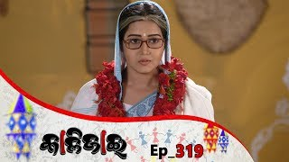 Kalijai | Full Ep 319 | 23rd jan 2020 | Odia Serial - TarangTV