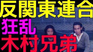 反関東連合の筆頭 木村兄弟について 基礎編2ch thumbnail